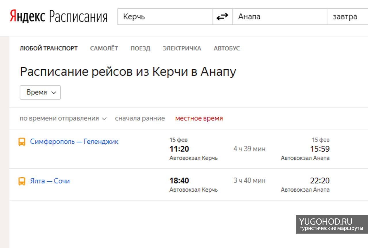 Расписание автобусов Яндекс расписания