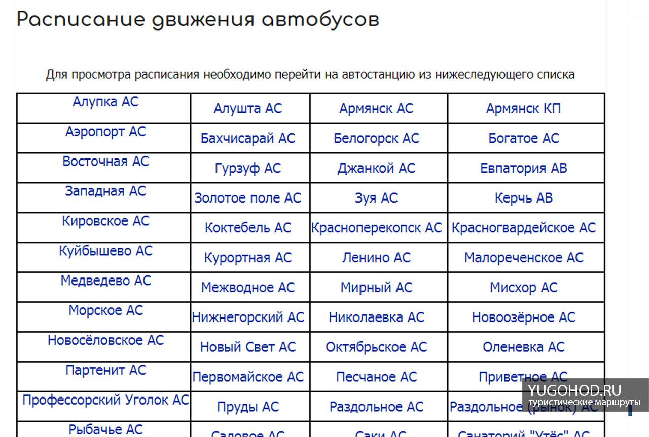 Расписание автобусов Крымавтотранс
