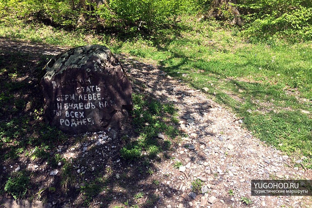 Тропа за камнем