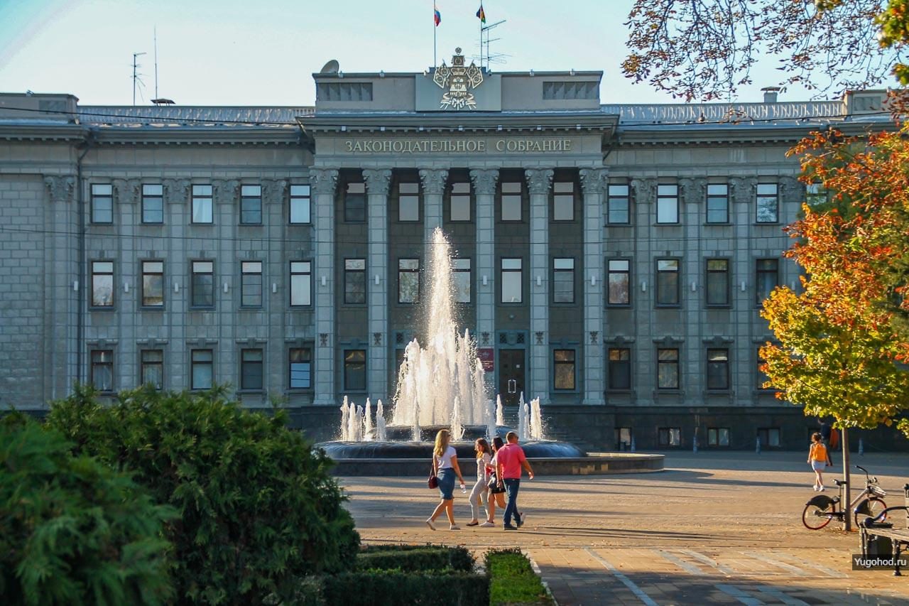 Здание Законодательного собрания Краснодарского края